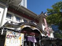 十月大歌舞伎に行ってきた - 新 LANILANIな日々