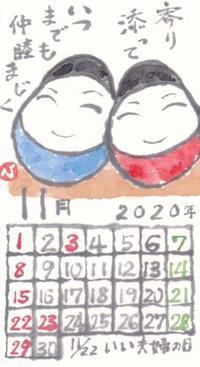 ほほえみ2020年11月起き上り小法師 - ムッチャンの絵手紙日記