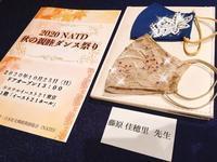 ●NATD*2020秋の親睦ダンス祭り - くう ねる おどる。 〜文舞両道*OLダンサー奮闘記〜