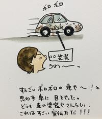 ちょーぼろぼろの賢い車 - 一天一画   Yuki Goto