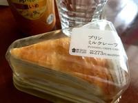 プリンミルクレープ(LAWSON) - よく飲むオバチャン☆本日のメニュー