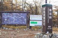 浅間山の三段紅葉を愛でに(1) - Photolog