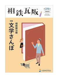 相鉄瓦版 - Yenpitsu Nemoto  portfolio    ネモト円筆作品集
