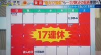 菅政権「年末年始17連休」検討 - フェミ速
