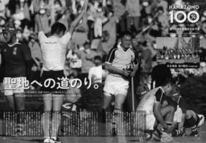 差し入れ&ラグビーマガジン - 旭川龍谷高校 ラグビーフットボール部