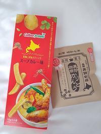 Go Toトラベル 地域共通クーポンでお買い物 @函館駅周辺 2020/10/25 - いつの間にか20年