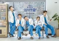 チョ・ジョンソク、ユ・ヨンソク、チョン・ギョンホ「賢い医師生活」 - なんじゃもんじゃ