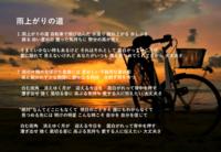 2年ぶりの新曲 ♫雨上がりの道 - TAKARAは行く!