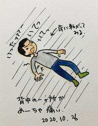 背中痛い! - 一天一画   Yuki Goto