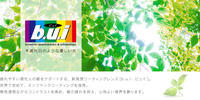 【b.u.i】眼にやさしいレンズ - メガネのノハラ フォレオ大津一里山店 staffblog@nohara