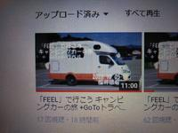 ユーチューブ、UPしました。 - Kazukazu's Blog