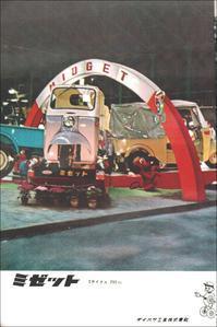 1958年二輪車・バイク広告集(112)ダイハツミゼット - モーターサイクルフォーラム中部 (我が国の二輪車の勃興期を忠実に伝える)