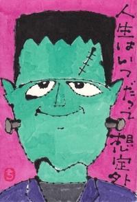 フランケンシュタイン・想定外 - 北川ふぅふぅの「赤鬼と青鬼のダンゴ」~絵てがみのある暮らし~