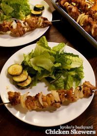 オット作のチキンと玉ねぎの串焼き - Kyoko's Backyard ~アメリカで田舎暮らし~