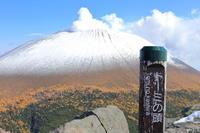 浅間山の三段紅葉を愛でに(3)#浅間山#三段紅葉 - Photolog