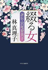 林真理子作「綴る女評伝・宮尾登美子」を読みました。 - rodolfoの決戦=血栓な日々