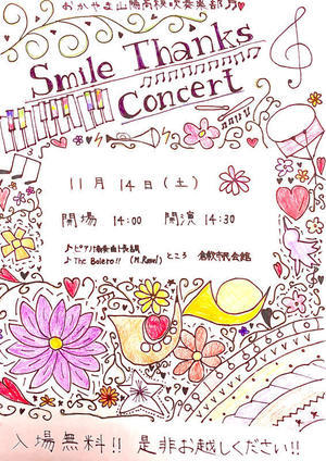 Smile Thanks Concert ~11月は、倉敷市民会館!! - 最近・・・のこと