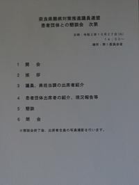 奈良県難病対策推進議員連盟 患者団体との懇談会 出席しました osl-nara - 『奈良骨化症患者の会』