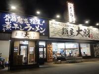 【新店】背脂煮干し醤油ラーメン@麺屋 大羽 住之江店 - 黒帽子日記2