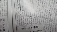 「全日本美術」に作品が掲載されています。(Announcement of publication) - 栗原永輔ArtBlog.