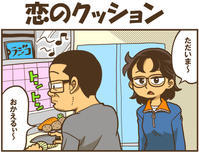 恋のクッション - 戯画漫録