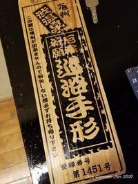 ◆ 「Go to で紅葉の奥飛騨 信州渋温泉」へ、その18【渋温泉 古久屋】九湯めぐり前編(2020年10月) - 空とグルメと温泉と