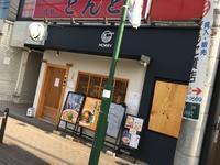 京都ラーメン森井@向ヶ丘遊園 - 食いたいときに、食いたいもんを、食いたいだけ!
