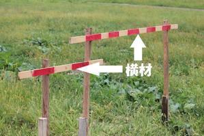 丁張の設置② - 青森技専校の訓練日誌