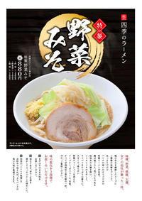 <10月28日~>限定麺始まります!! - 博多ラーメン我馬