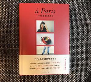 パリと生きる女たち - おしゃれを巡る冒険