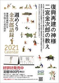 週めくり金次郎語録2021 Calendar - A DEVICE & PLAY