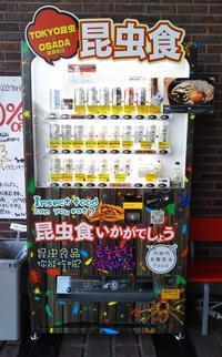 昆虫食自販機・・・・・?!?!?!Σ(@□@) - ゆるっと日記