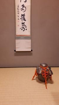 霜月口切茶事拝見後の壺 - 懐石椿亭(富山市)公式blog