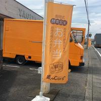 【出店日のお知らせ】今週(10/30・31)出店時間は… - キッチンカー蔵っCars'