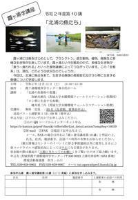 【霞ヶ浦学講座第10講「北浦の魚たち」を開催します。】 - ぴゅあちゃんの部屋
