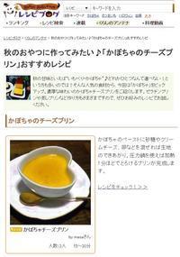くらしのアンテナ掲載のお知らせ(かぼちゃチーズプリン) - candy&sarry&・・・2