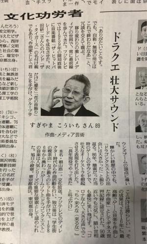 すぎやまこういちさん - 『沢田研二の世界』のブログです