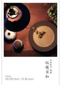 中曽智子陶展ー収穫日和ー - くわみつの和み時間