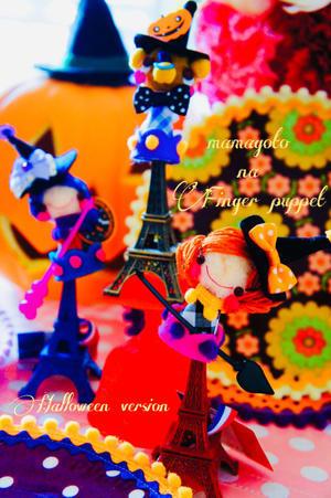 ?Halloween finger puppet?(ままごとなおうちcafe、シーズンDECOシリーズより) - MaMan Marché ***mamaごとなおうちcaféのアトリエ時間***