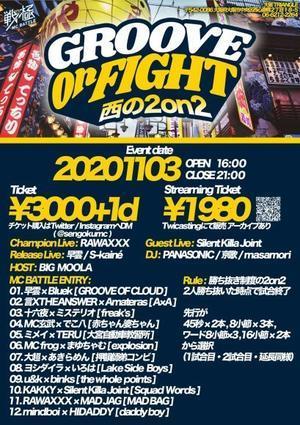 11/3 戦極西の2on2 GROOVE On FIGHT2020 開催 全出演者公開!チケット販売中! - 戦極MCBATTLE