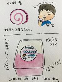 謎の食べ物 - 一天一画   Yuki Goto