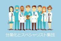 《 医療の分業化 》 - 居眠り半睡の「とほほ」な生活~^^!