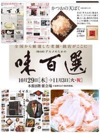 日本橋髙島屋にて2020年10月29日(木)~11月3日(火) - かつおの天ぱくブログ