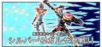 勇動X2 魔進戦隊キラメイジャーで遊ぶ!! - BOB EXPO