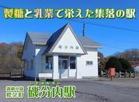 【釧網本線】磯分内駅を取材 2020.10.29 - ナオキブログ【公式】