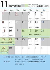 11月お店営業日 - あんちっく屋SPUTNIKPLUS BLOG
