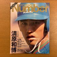 Number PLUS 完全復刻版 清原和博 - 湘南☆浪漫