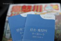 鬼怒川日光江戸村~2DAYパスポートを持って~ - 日々の贈り物(私の宇都宮生活)