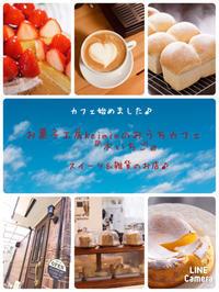 おうちカフェオープン記念企画♪ - 『小さなお菓子屋さん Keimin 』の焼き焼き毎日