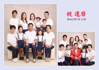 還暦祝い - 中山写真館のブログです。